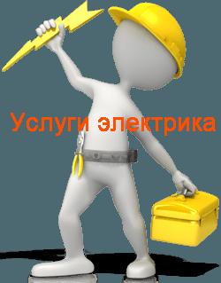 Сайт электриков Осинники. osinniki.v-el.ru электрика официальный сайт Осинников